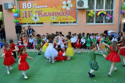 9 - ДГ Каменица - Пловдив